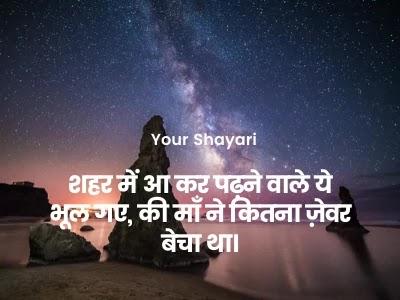 Maa Shayari on Hindi