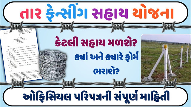 Kantali Vad Yojana Gujarat – Tar Fencing Yojana Gujarat Application Form 2020/21 : Apply on ikhedut portal
