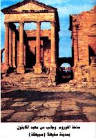 الموسوعة المدرسية - ساحة الفوروم وجانب من معبد الكابتول بمدينة سبيطلة