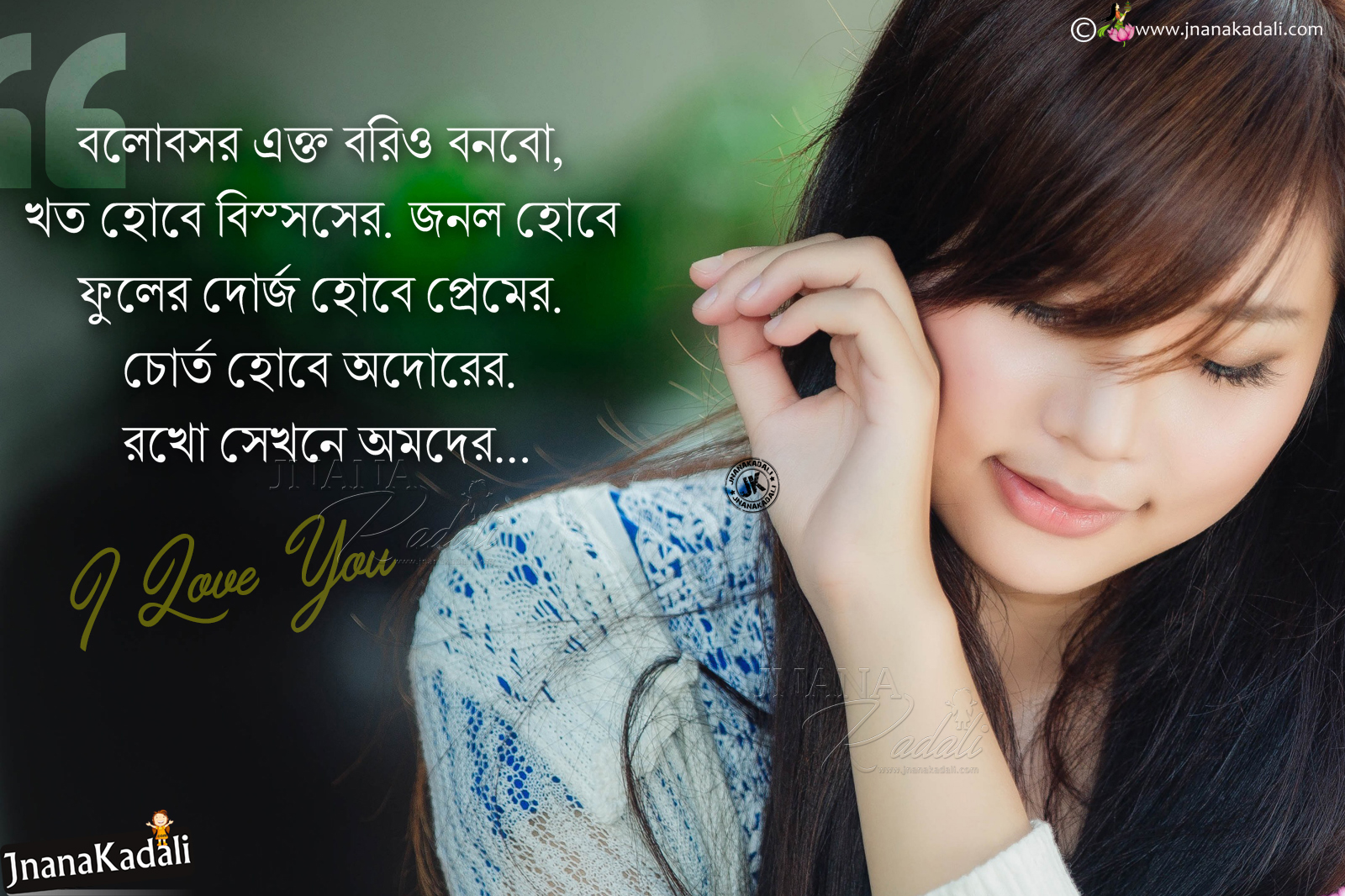 Bengali Heart Touching Quotes: Heart Touching Love Quotes Messages Sayings In Bengali