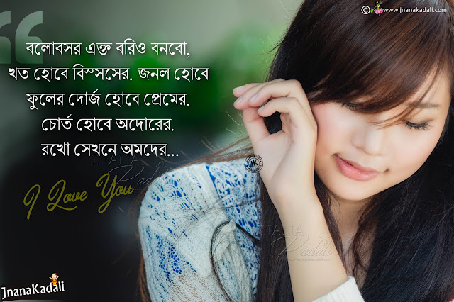 Nice Romantic Valentines Day English Quotations and Greetings Free. Online 2018 Valentine's Day Quotes and Greetings Pictures. Happy Valentine's Day English Romantic Messages for True Lovers. Lovers  Feb 14 Valentine's Day Quotes Images.New Bengali Language Alone Sad Love Quotes in Bengali, Heart Feel Love quotes & Dialogues in Bengali, Heart touching Sad Love broken heart Bengali quotes with Images wallpapers, Nice Bengali Sad Life Quotes with images . Most Popular Bengali Quotes about Love Images.