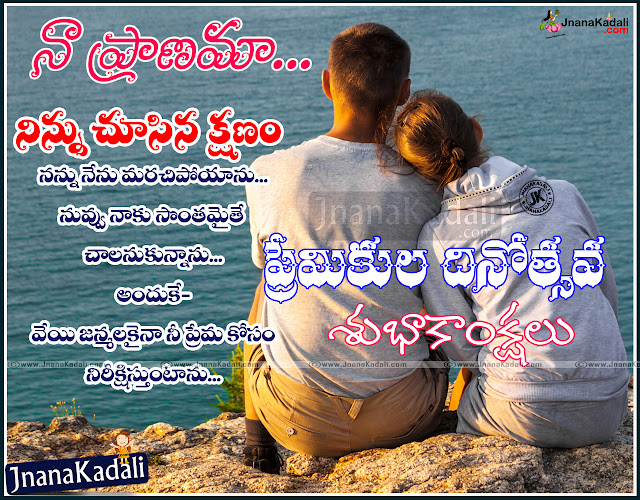 telugu quotes, valentines day greetings, telugu love messages, greetings on valentines day, happy valentines day wallpapers