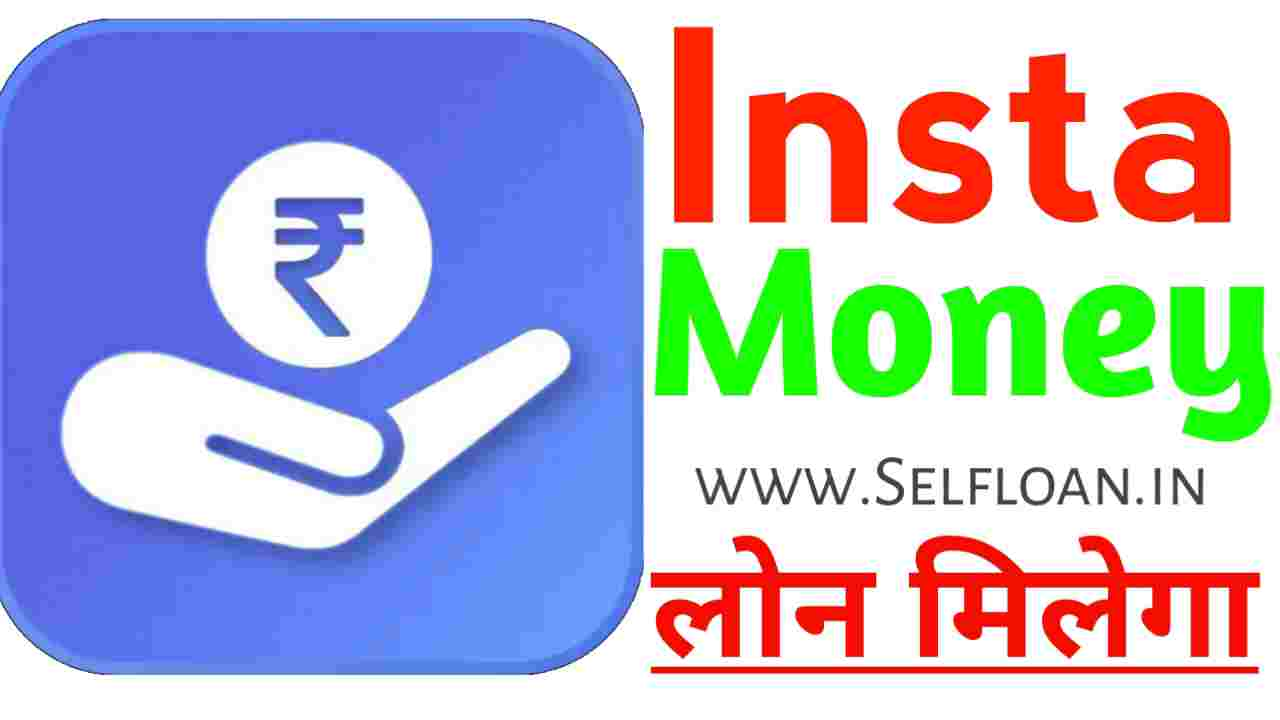 InstaMoney Loan कैसे ले, Instant Personal Loan Kaise Milega, Apply Online - Bhojpuri Guru
