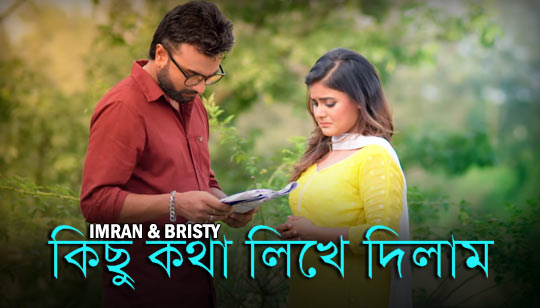 Kichu Kotha Full Lyrics (কিছু কথা) Imran Mahmudul - Bristy