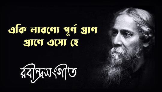 Eki Labonye Lyrics Rabindra Sangeet