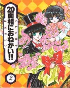 20 Mensou ni Onegai!! Manga