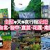 台湾9天8夜行程攻略,台北·台中·宜兰·花莲·南投!