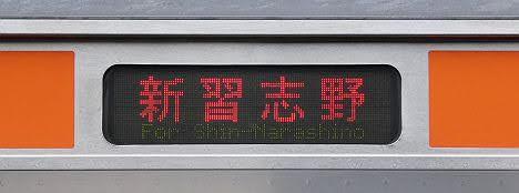 武蔵野線 新習志野行き3 E231系