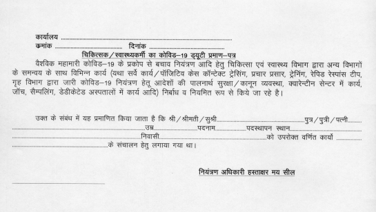 Insurance Scheme For Health Workers   50 Lakh Insurance Scheme For Health Workers In Rajasthan   How to Claim   Important Documents For Claim 50 Lakh Insurance  