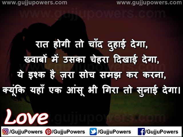 love shayari and status