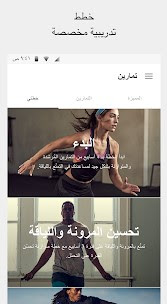 تطبيق NIKE TRAINING CLUB