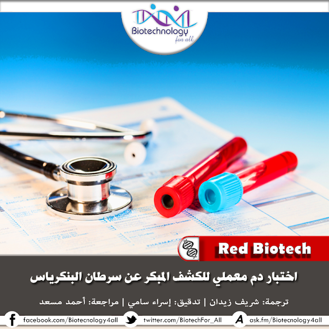 تحليل دم للكشف عن سرطان البنكرياس