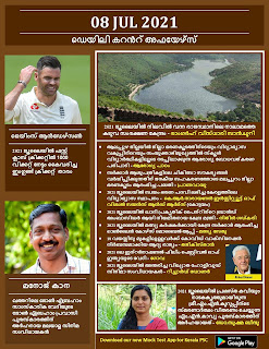 Daily Malayalam Current Affairs 08 Ju1 2021