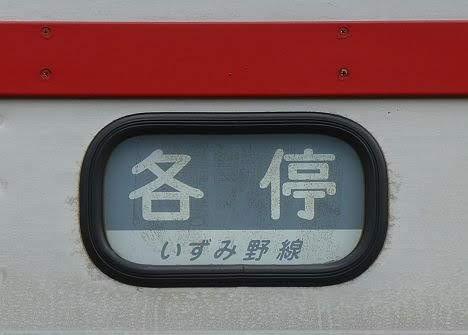 相模鉄道 各停 湘南台行き1 7000系