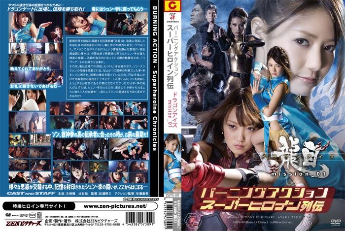 ZATS-09 Pembakaran Aksi Superheroine Chronicles Misi Mata Naga 1