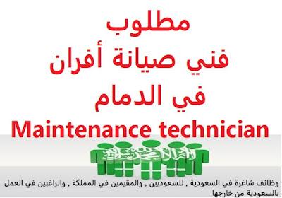 وظائف السعودية مطلوب فني صيانة أفران في الدمام Maintenance technician