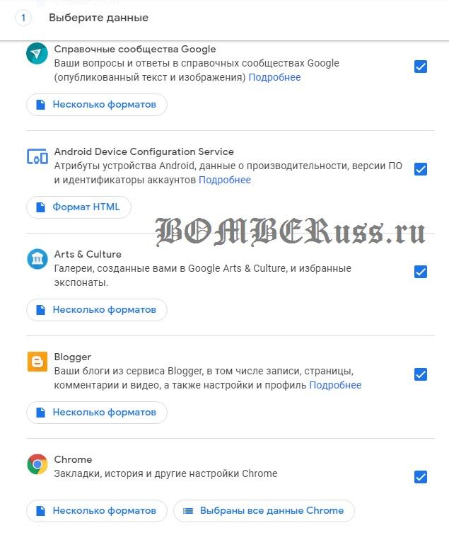 Выбор сервисов гугла