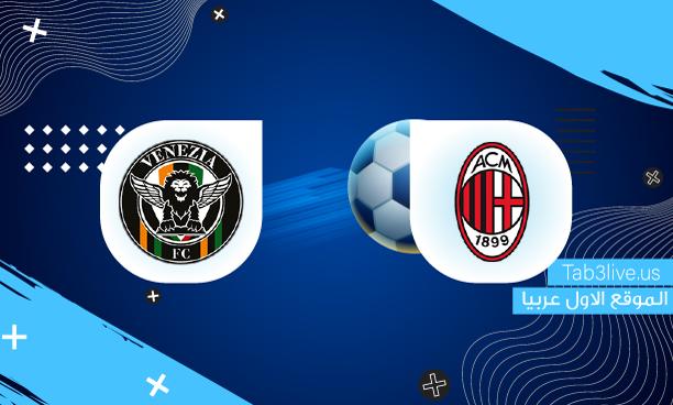 نتيجة مباراة ميلان وفنيسيا اليوم 2021/09/22 الدوري الإيطالي