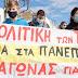 Φοιτητική κινητοποίηση στο Ηράκλειο ενάντια στον νόμο Κεραμέως