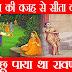 सीता माता को रावण ने कभी नहीं लगाया हाथ, जानें इसके पीछे की वजह