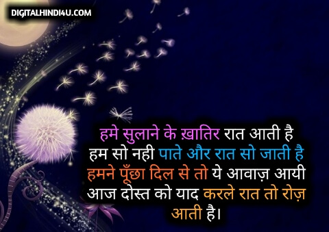 Good Night Shayari photo download