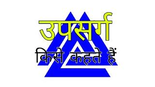उपसर्ग किसे कहते हैं — Upsarg kise kahate hain in hindi