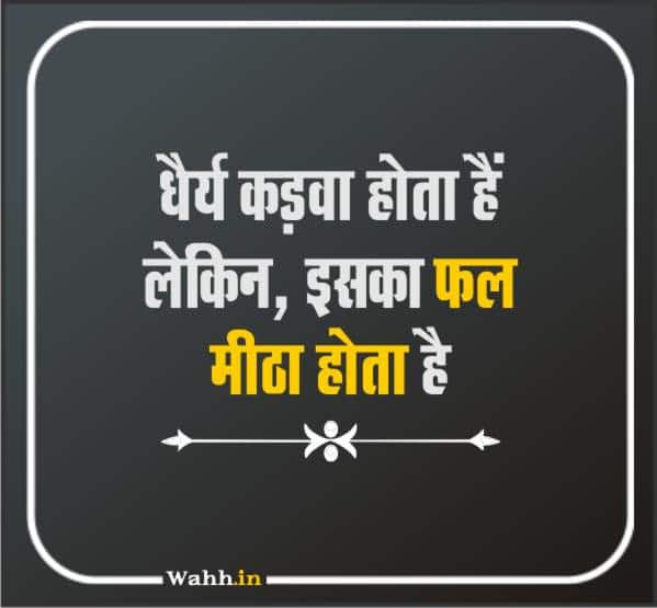 Best images Motivational Quotes Hindi