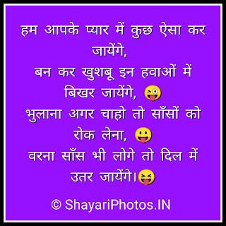 Hindi Love Romantic Shayari Wallpaper for Lover