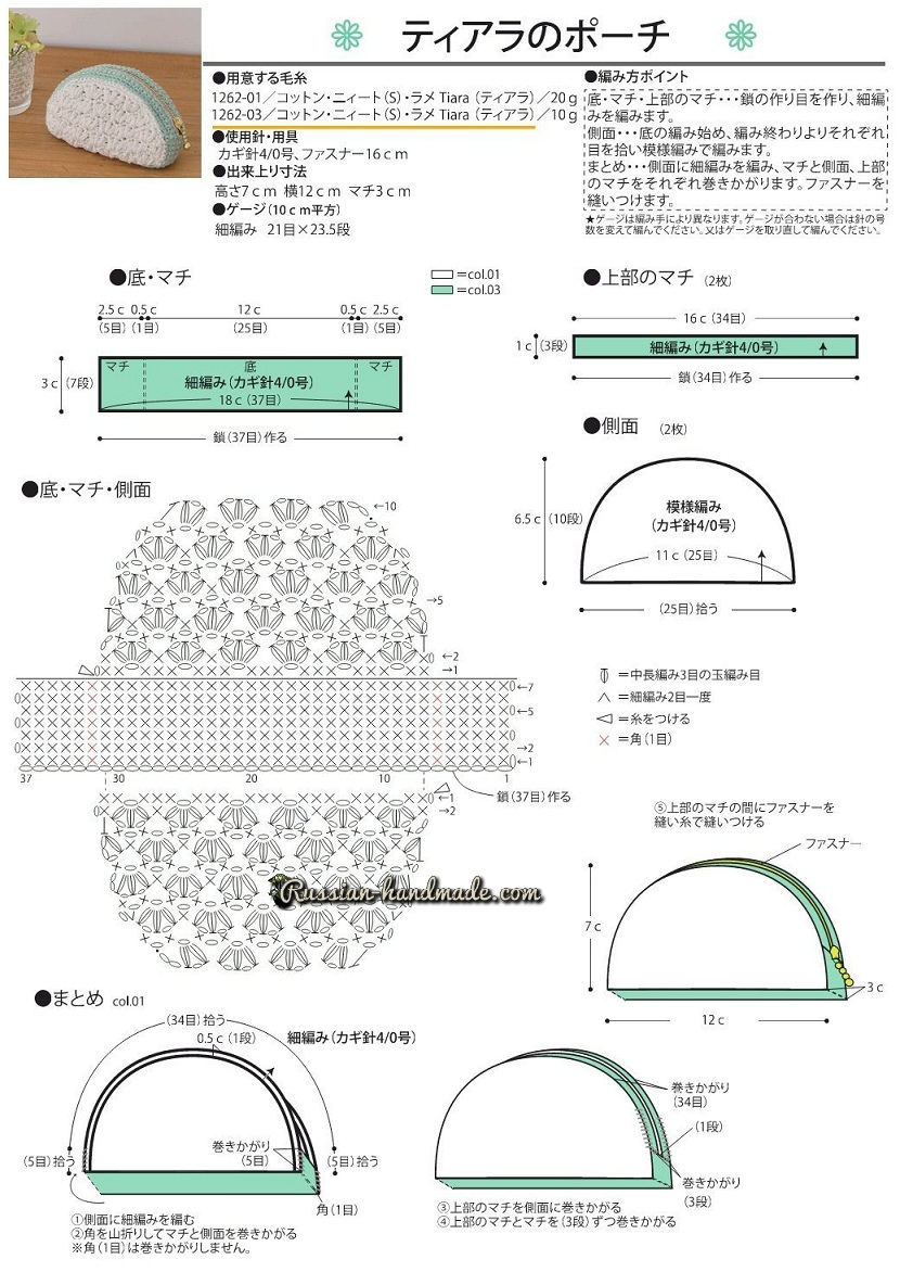 Косметичка крючком. Схемы вязания (1)