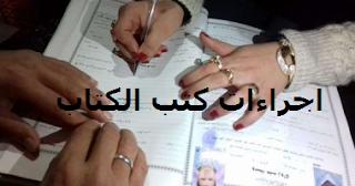 """متجدد """" بالخطوات اجراءات كتب الكتاب في مصر 2020-2021 , ما هي الأوراق المطلوبة لعقد الزواج عند المأذون الشرعي 2020 بعد تعديل قانون كتب الكتاب الجديد 2021 واسعار ورسوم المأذون"""