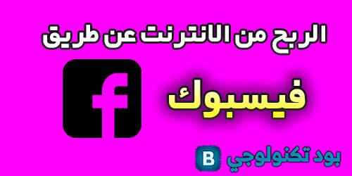 طرق الربح من موقع الفيس بوك