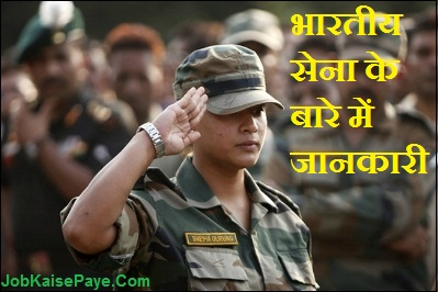 How to prepare for Indian Army job