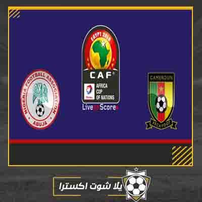 بث مباشر مباراة نيجيريا والكاميرون