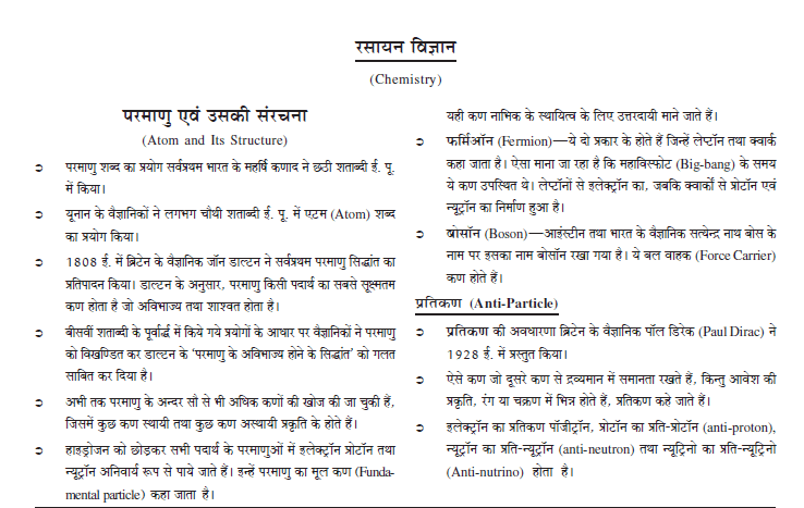 Chemistry Notes in Hindi for PMT / AIPMT / AIIMS / 12th