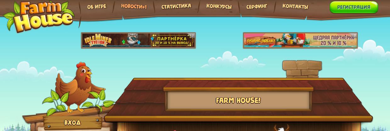 Мошеннический сайт farm-house.org – Отзывы, развод, платит или лохотрон? Информация