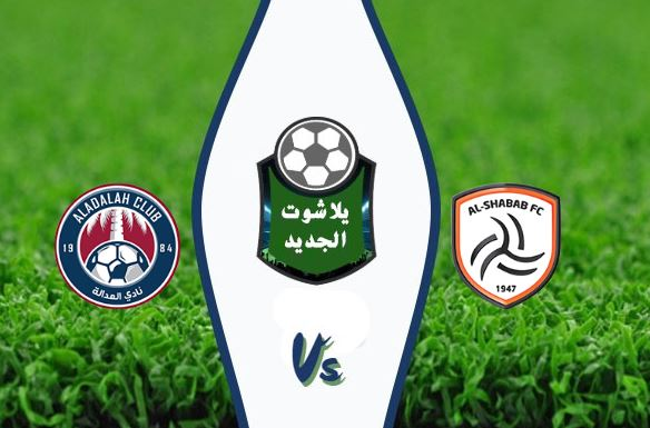 نتيجة مباراة الشباب والعدالة اليوم الخميس 5-02-2020 في الدوري السعودي