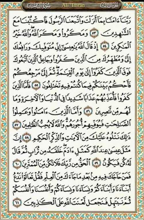 surah ali imran bahasa melayu