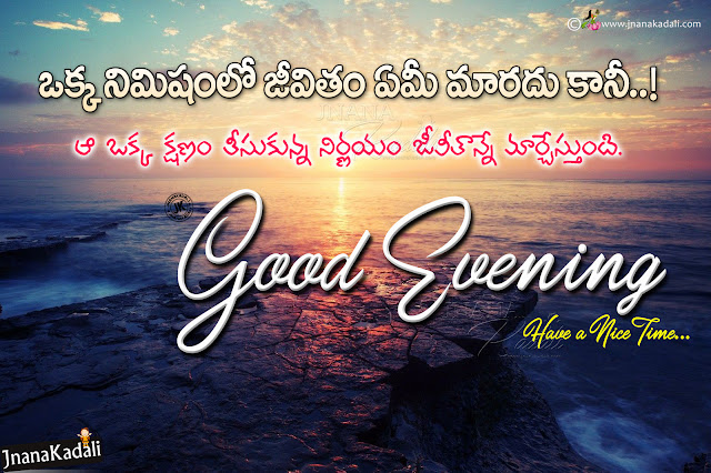 Inspirational Quotes In Telugu-subhasayantram quotes messages in telugu-whats app status telugu quotes