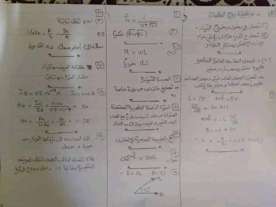 ملخص تعريفات الفيزياء للثانوية العامة 1