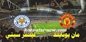 موعد مباراة مانشستر يونايتد وليستر سيتي كورة ستار يوم السبت 26 ديسمبر في الدوري الانجليزي