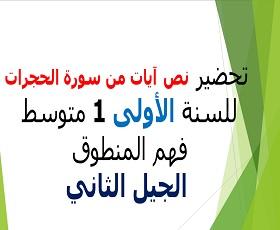 تحضير نص آيات من سورة الحجرات لغة عربية سنة أولى متوسط، مذكرة درس: