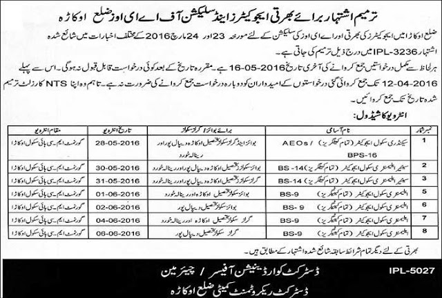 Last Date Extended for Educators Jobs 2016 District Okara