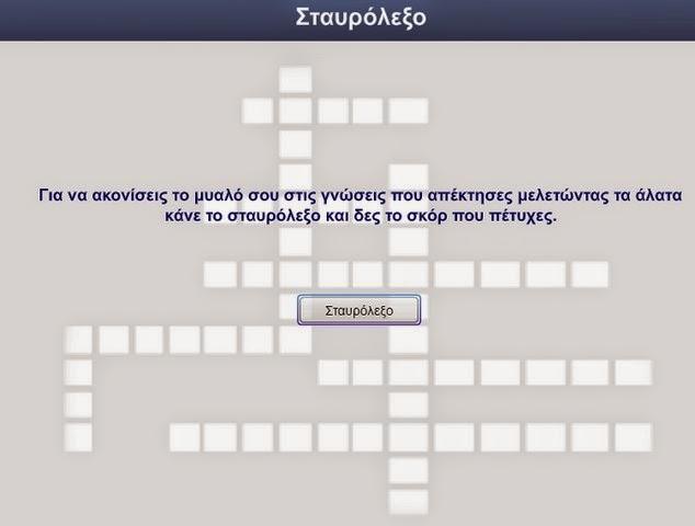 http://photodentro.edu.gr/photodentro/crossword%20alata_pidx0039265/UNIT_1_4_4_Crossword.swf
