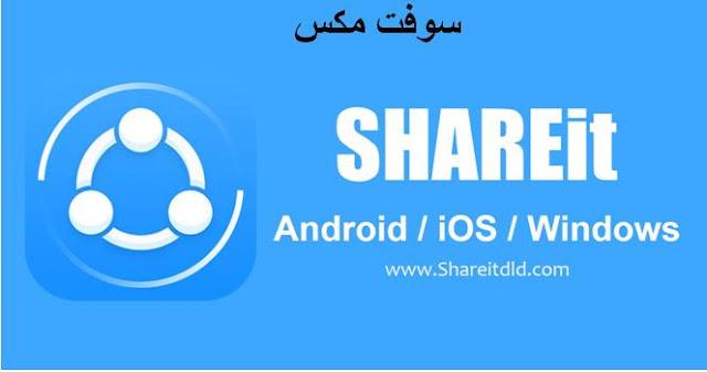 تحميل برنامج شير ات SHAREit لارسال واستقبال الملفات للكمبيوتر والموبايل الاندرويد والايفون Download SHAREit PC Android Free
