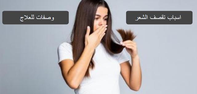 أسباب تقصف الشعر و وصفات لعلاجه