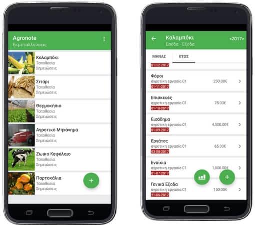 Agronote - Δωρεάν ελληνική εφαρμογή για τους Αγρότες