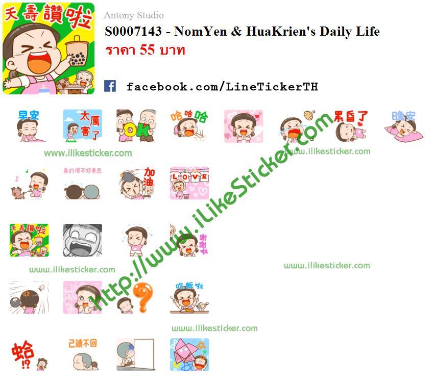 NomYen & HuaKrien's Daily Life