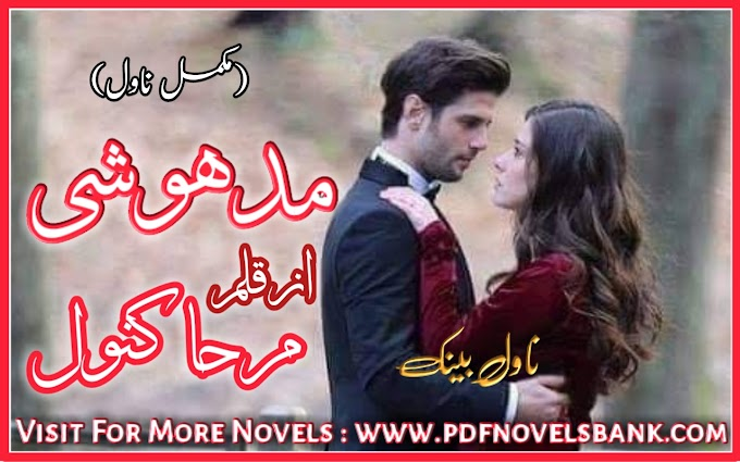 Madhoshi Novel by Mirha Kanwal Complete Pdf Download