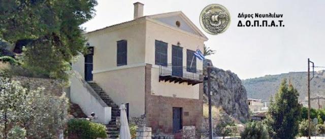 Ναύπλιο: Συνεχίζεται η συλλογή ψηφιακού αρχειακού υλικού από τον ΔΟΠΠΑΤ