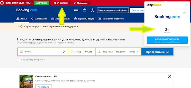 Примеры как всплывающие напоминания  расширений для браузеров  напоминают о том, что можно получить кешбек на открытом в браузере сайте.